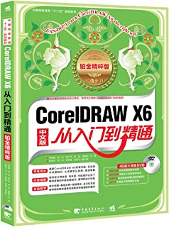 Dreamweaver CS6从入门到精通(铂金精粹版 附DVD光盘)