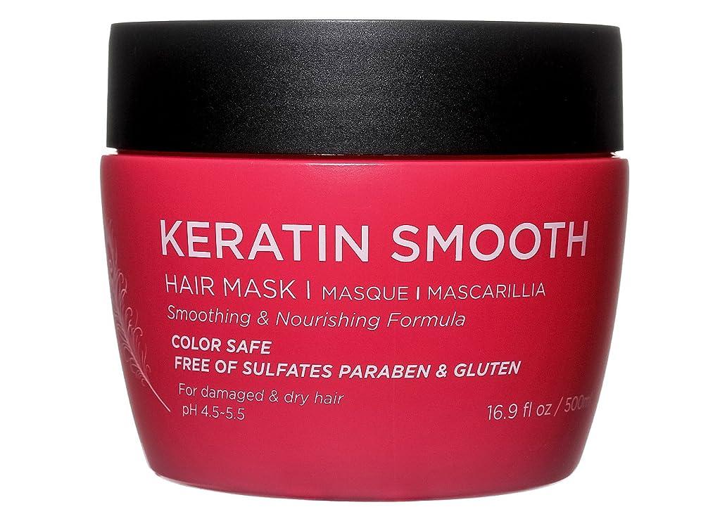 スーダン洗練された最もKeratin Smooth Hair Mask 16.9 oz