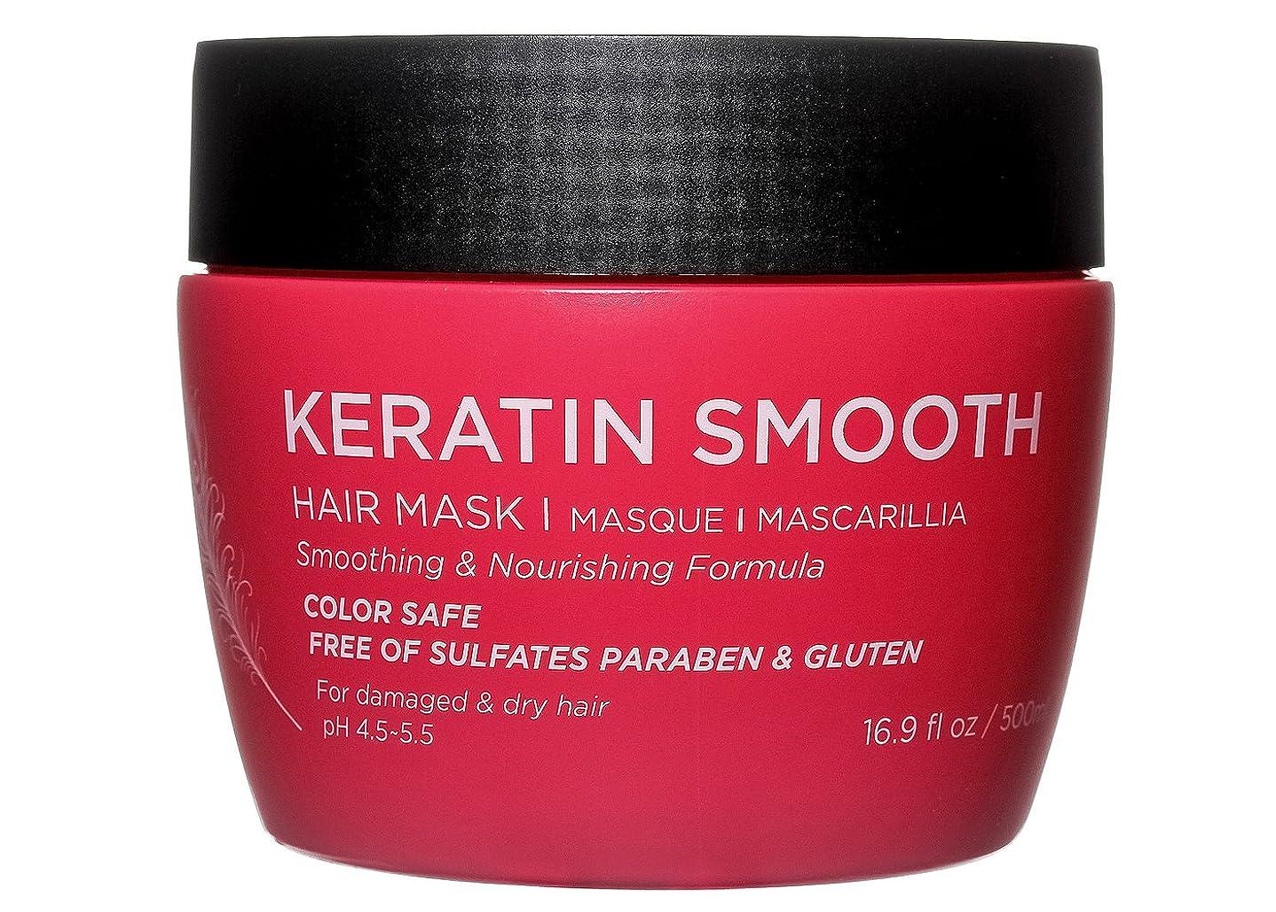 娯楽飽和するピンポイントKeratin Smooth Hair Mask 16.9 oz