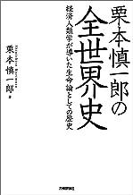 表紙: 栗本慎一郎の全世界史 ~経済人類学が導いた生命論としての歴史~ | 栗本 慎一郎