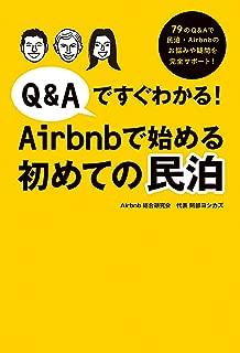 Q&Aですぐわかる!Airbnbで始める初めての民泊 (扶桑社BOOKS)