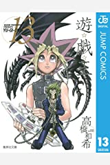 遊☆戯☆王 モノクロ版 13 (ジャンプコミックスDIGITAL) Kindle版