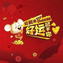 Huan Qing Xin Yi Nian
