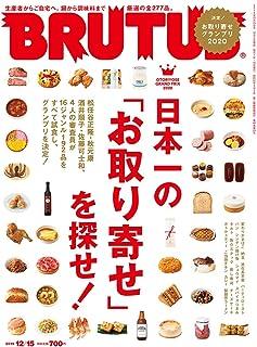 BRUTUS(ブルータス) 2019年12/15号No.906[日本一の「お取り寄せ」を探せ!]