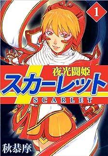 夜光闘姫スカーレット 1巻