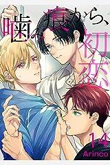 噛み痕から、初恋(14) (ボーイズファン) Kindle版