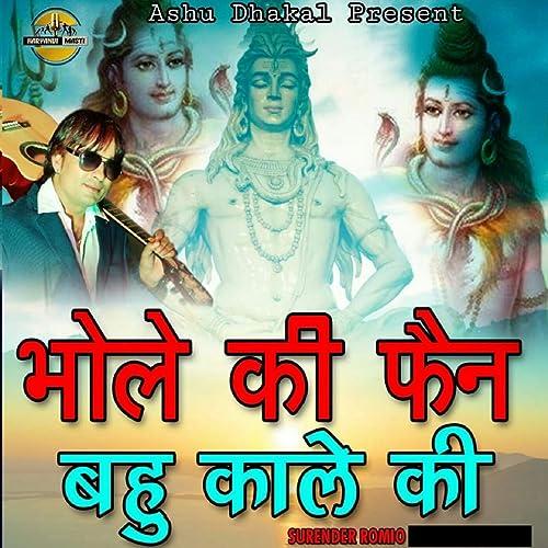 Bhole Ki Fan Bahu Kale Ki by Surender Romio on Amazon Music - Amazon com