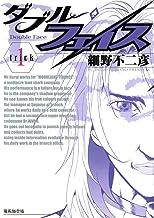 表紙: ダブル・フェイス(1) (ビッグコミックス) | 細野不二彦