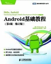 Android基础教程(第3版修订版) (图灵程序设计丛书 51)