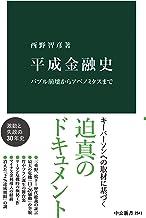 表紙: 平成金融史 バブル崩壊からアベノミクスまで (中公新書) | 西野智彦