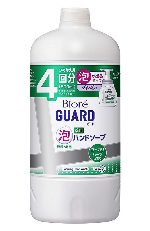 期待してオフセット認証【大容量】 ビオレガード薬用泡ハンドソープ ユーカリハーブの香り つめかえ用 800ml