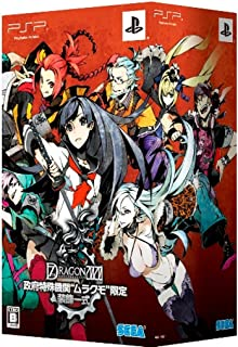 7th Dragon 2020 (w/Accessory Set) [Japan Import]