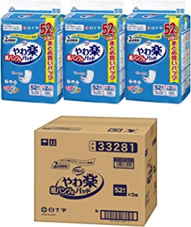 【ケース販売】サルバ 紙パンツ用 やわ楽パッド 2回吸収 52枚入×3個【自分で交換することが多い方・紙パンツとの一体感が欲しい方】