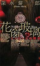 表紙: 花窗玻璃 シャガールの黙示 (講談社ノベルス) | 深水黎一郎