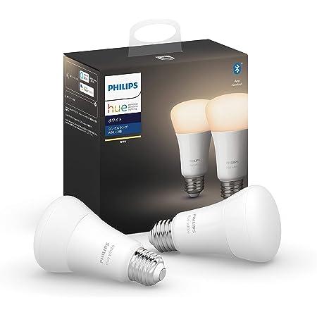 Philips Hue ホワイト2個セット(電球色) Bluetooth + Zigbee|E26 LED電球 スマートライト|調光|Alexa、Amazon Echo 、Google Home対応|アレクサ対応|