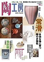 陶工房 No.83: 観る、知る、作る。陶芸家に学ぶ焼き物づくりの技 (SEIBUNDO Mook)