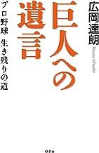 表紙: 巨人への遺言 プロ野球 生き残りの道 (幻冬舎単行本)   広岡達朗