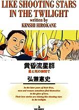 表紙: 黄昏流星群(40) (ビッグコミックス) | 弘兼憲史