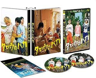 タロウのバカ [DVD]