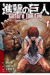 進撃の巨人 Before the fall(1) (シリウスコミックス) Kindle版