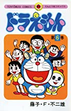 表紙: ドラえもん(6) (てんとう虫コミックス) | 藤子・F・不二雄