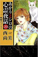 あかりとシロの心霊夜話 29巻 Kindle版