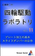 広瀬耕二の四輪駆動ラボラトリ vol.11: プレート加工の基本 スライドダンパーの自作