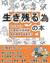 Ikinokoru tameno hon sabaibaru saigaiji oukyuusyoti syokuryoukakuho dougutukuri (Japanese Edition)