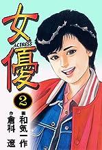 表紙: 女優 2 | 和気 一作