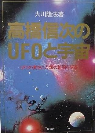 高橋信次のUFOと宇宙―UFOの実在と人類の起源を語る (心霊ブックス)