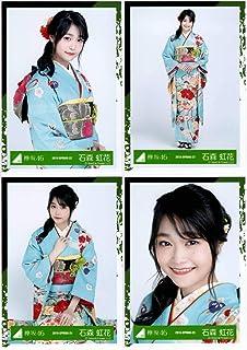 欅坂46 振り袖衣装 ランダム生写真 4種コンプ 石森虹花