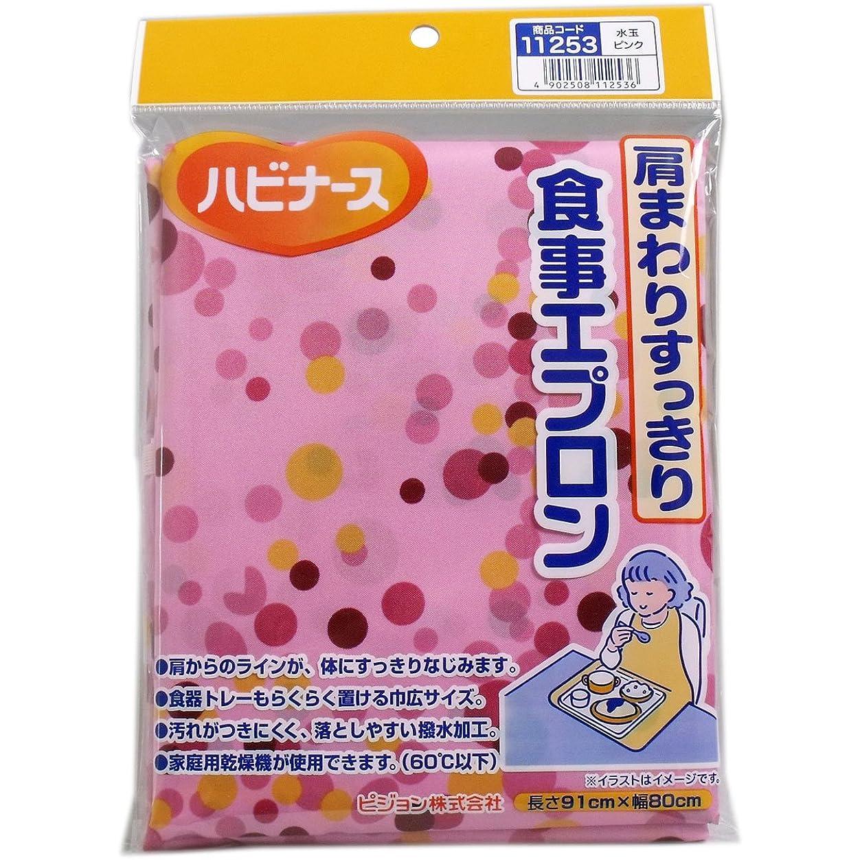 神学校媒染剤緊張ピジョン ハビナース 肩まわりすっきり 食事エプロン 水玉 ピンク×20個セット