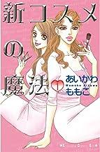 表紙: 新コスメの魔法(1) (Kissコミックス) | あいかわももこ