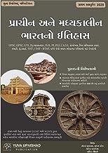 Prachin ane Madhyakalin Bharat No Itihas
