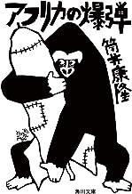 表紙: アフリカの爆弾 (角川文庫) | 筒井 康隆
