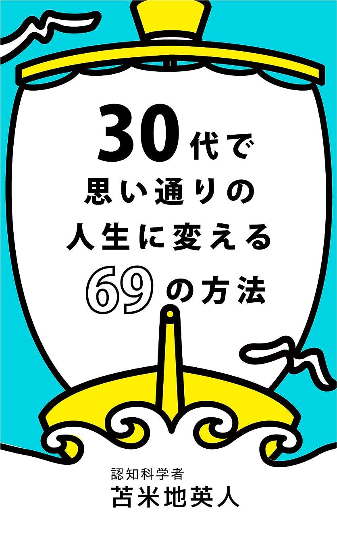 勝つ流体セグメント30代で思い通りの人生に変える69の方法