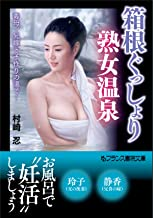 表紙: 箱根ぐっしょり熟女温泉 義母、兄嫁と子作りの湯で… (フランス書院文庫) | 村崎 忍