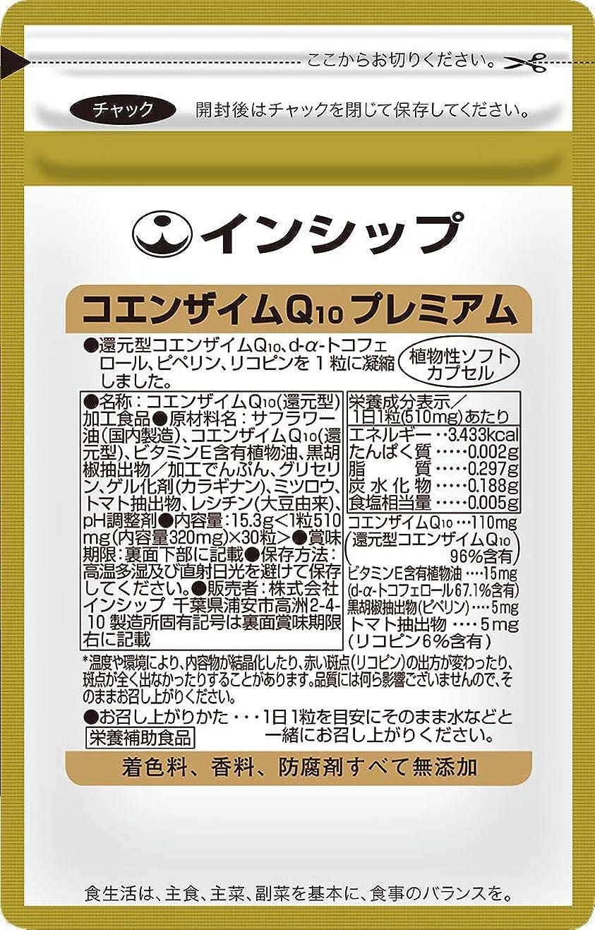メガロポリス妖精魚インシップ コエンザイムQ10プレミアム 510mg×30粒 30日分