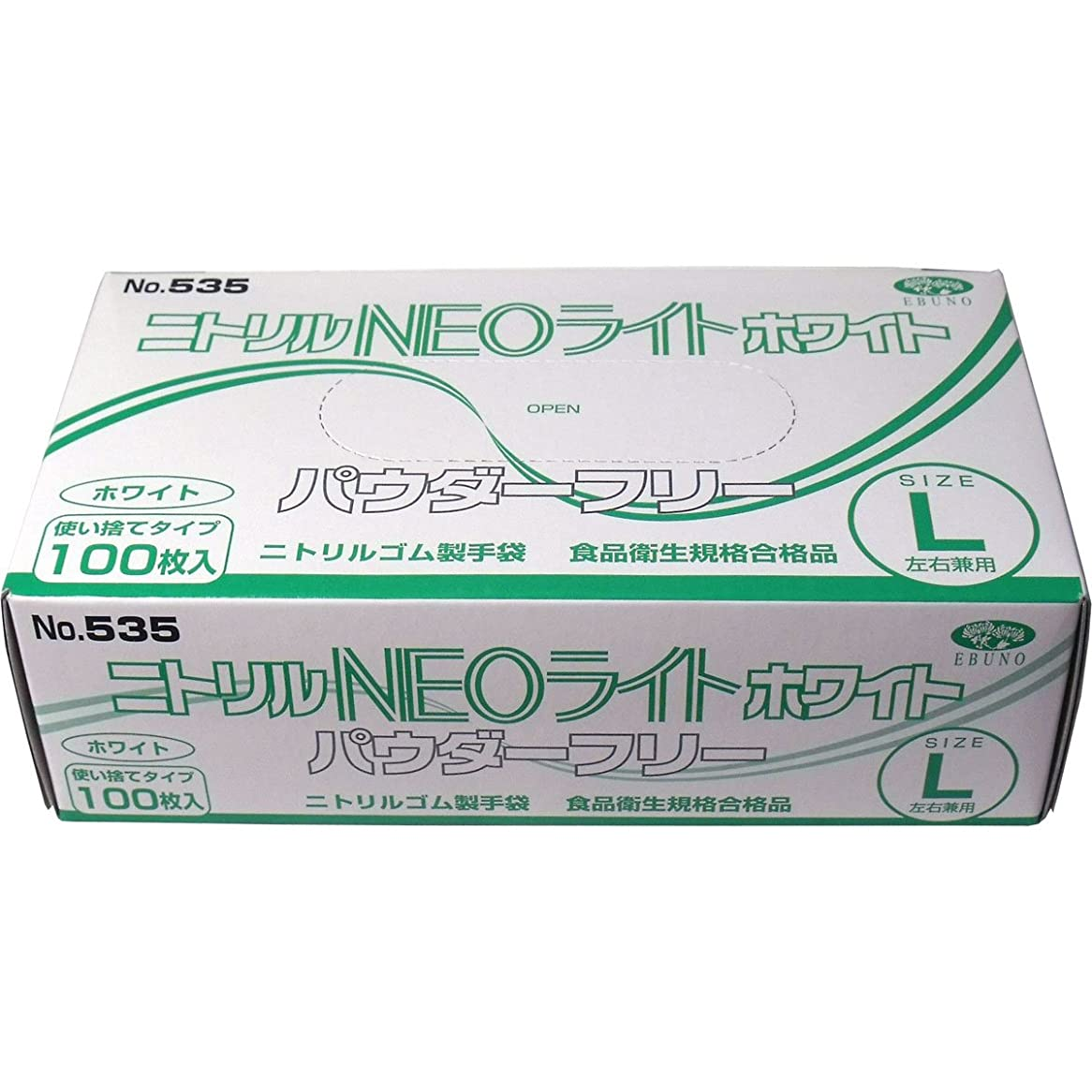 廃棄する抑止するピカリングニトリル手袋 NEOライト パウダーフリー ホワイト Lサイズ 100枚入