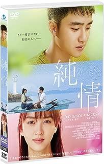 純情 STANDARD EDITION [DVD]