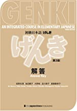 GENKI: An Integrated Course in Elementary Japanese - Answer Key [Third Edition] 初級日本語 げんき 解答【第3版】 (Japanese Edition)