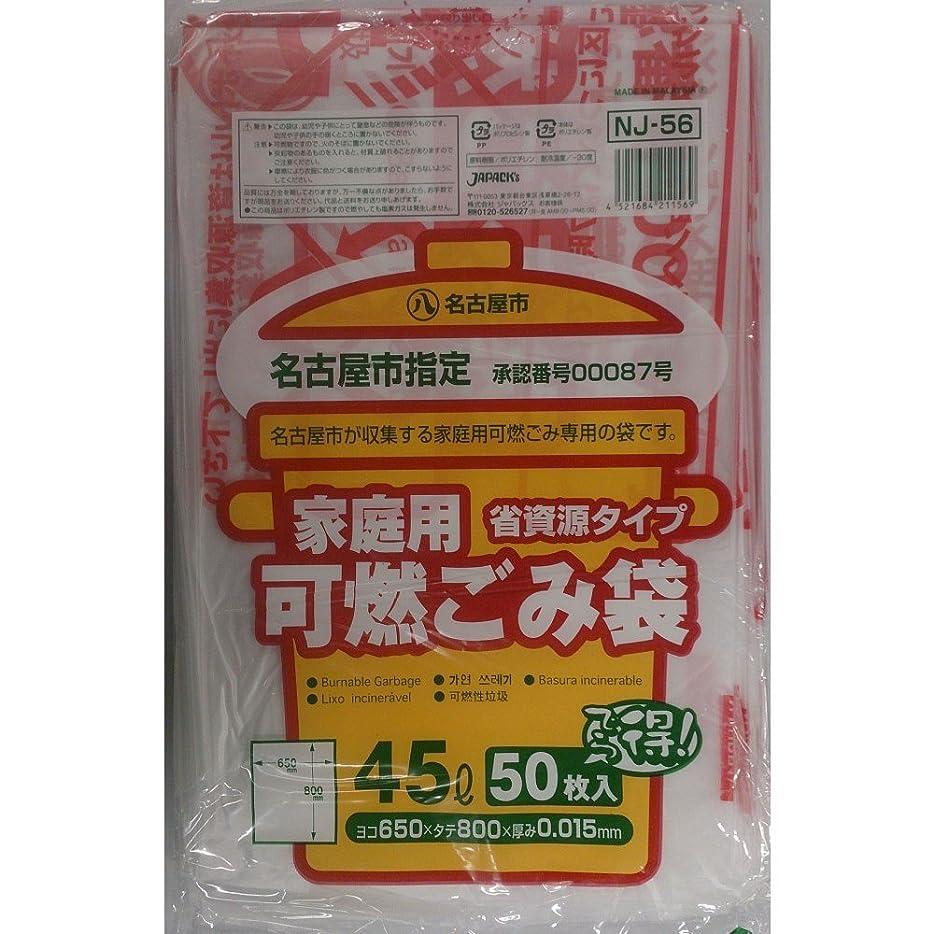 意味とてもナチュラジャパックス 名古屋市指定袋 可燃 45L 省資源 50枚
