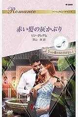 赤い髪の灰かぶり 7つの愛のおとぎばなし Ⅰ (ハーレクイン・ロマンス) Kindle版
