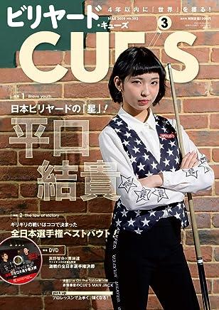 DVD付き ビリヤードCUE'S(キューズ) 2019年3月号