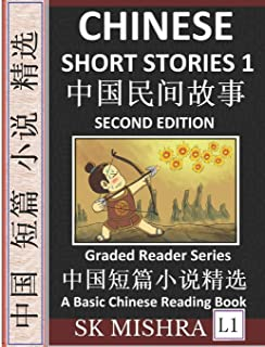 Chinese Short Stories 1 (Second Edition): Learn Mandarin Fast, Improve Vocabulary with Epic Fairy Tales, Folklores, Fable...