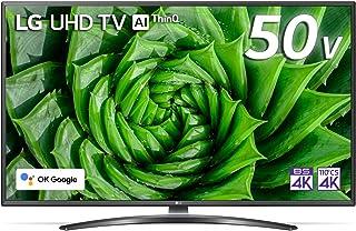 LG 50型 4Kチューナー内蔵 液晶 テレビ 50UN8100PJA VA パネル Alexa搭載 2020 年モデル