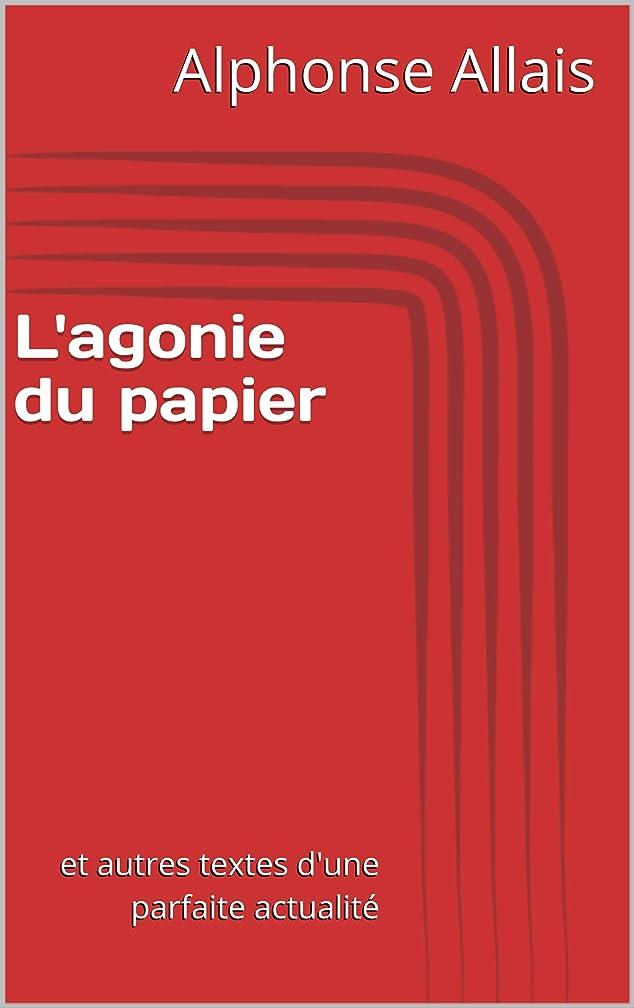 親愛な掃除報奨金L'agonie du papier: et autres textes d'une parfaite actualité (French Edition)