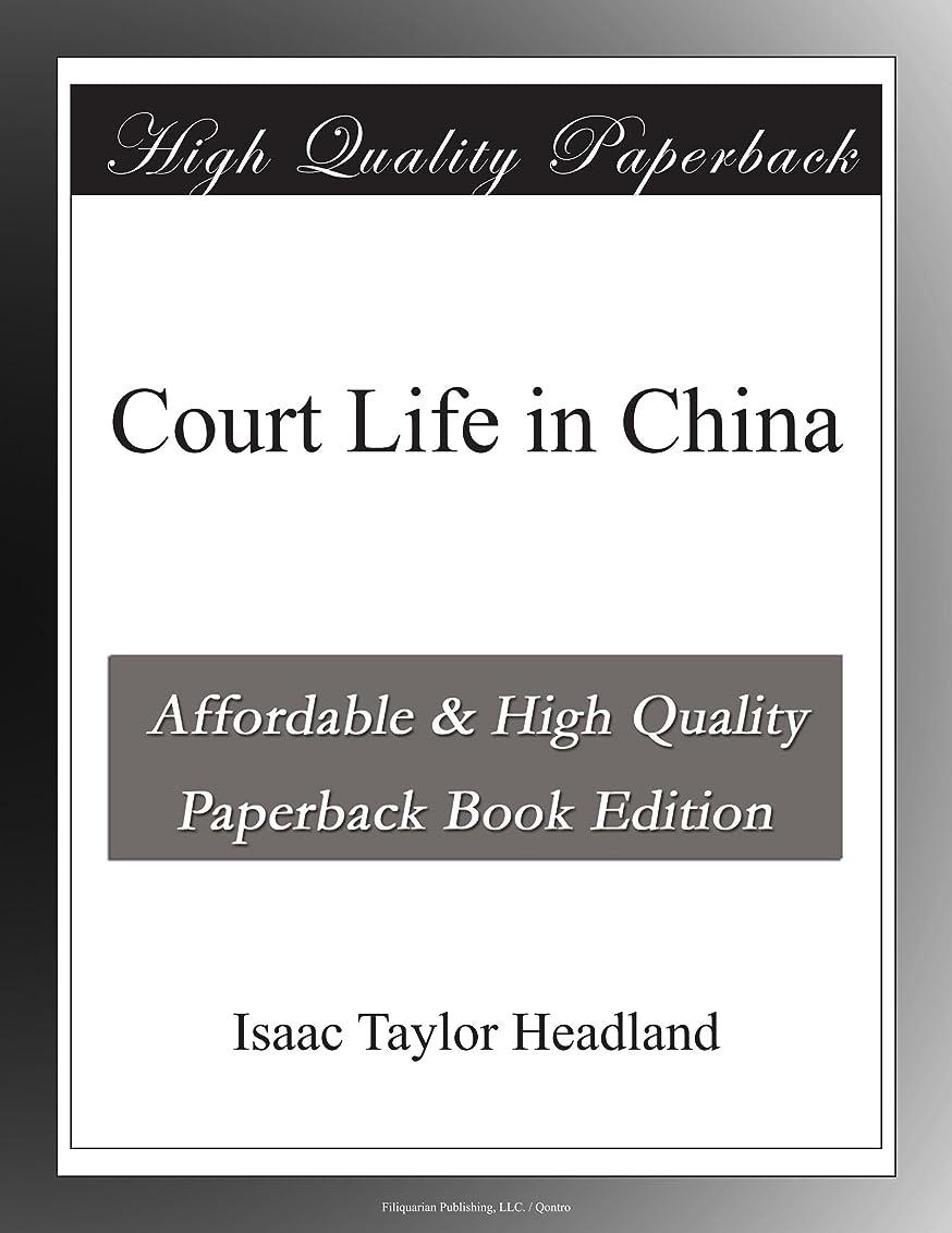 コードレス観察集まるCourt Life in China