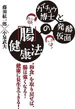 表紙: カイチュウ博士と発酵仮面の「腸」健康法 (中経出版) | 藤田 紘一郎