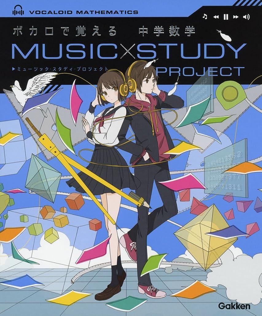 素敵な慢ストレスの多いボカロで覚える 中学数学 (MUSIC STUDY PROJECT)